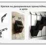 Навеска на декоративные кронштейны и декоративные цепи