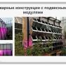 Сварные конструкции для создания вертикальных садов