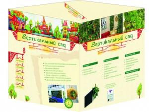 Модуль вертикального озеленения (комплектация №2) в упаковке, для частных лиц, планирующих создание вертикального сада своими руками.