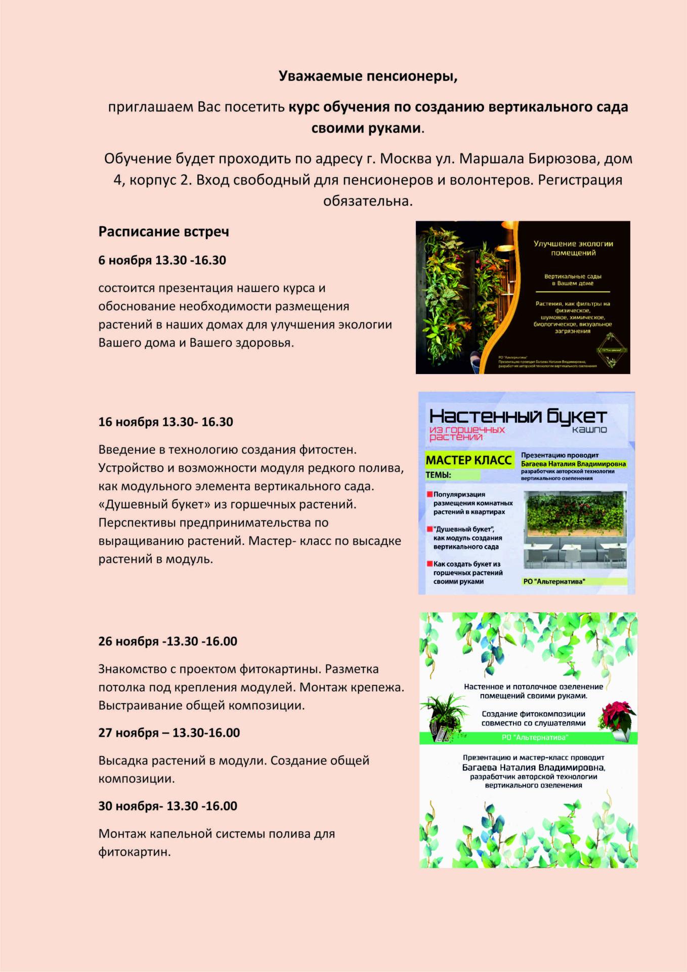 Расписание встреч в ЦСО Щукино по знакомству с технологией создания вертикальных садов