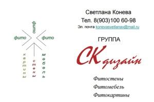 sk_design