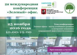 зеленый офис